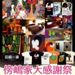 傍嶋家大感謝祭 2012年4月17~24日