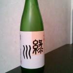 にわか日本酒レビュー19 緑川 吟醸