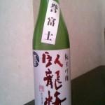 にわか日本酒レビュー20 臥龍梅 純米吟醸 誉富士 無濾過生貯原酒