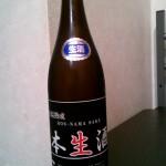 にわか日本酒レビュー23 一品 氷温熟成 本生酒