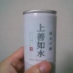 にわか日本酒レビュー08 上善如水 純米吟醸