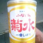 にわか日本酒レビュー07 ふなぐち菊水一番絞り