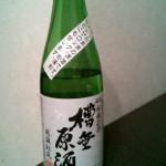 にわか日本酒レビュー10  お福正宗 槽垂原酒