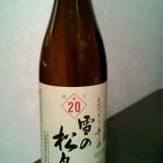 にわか日本酒レビュー09 雪の松島 超辛+20