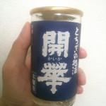 にわか日本酒レビュー31 開華 本醸造(ワンカップ