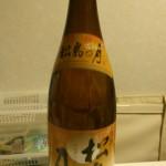にわか日本酒レビュー43 上撰 松島の月