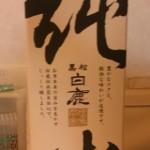にわか日本酒レビュー50 黒松白鹿 純米 2000ml 1180円
