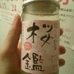 にわか日本酒レビュー53 桜鑑・本醸造生貯蔵酒 柏露酒造