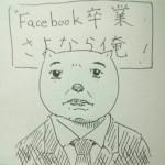 おはよう落書き Facebook卒業