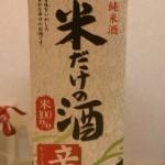 にわか日本酒レビュー62 激安純米酒2リットルパック 2本