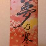 にわか日本酒レビュー64 夢の寒梅