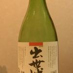 にわか日本酒レビュー61 出世城 本醸造