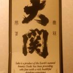 にわか日本酒レビュー70 大関 上撰 黒パック(マルエツ限定)