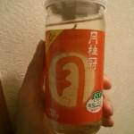 にわか日本酒レビュー67 月桂冠 月 エコカップ