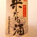 にわか日本酒レビュー77 純米酒 米だけの酒 会津ほまれ