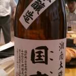 にわか日本酒レビュー75 湘南大磯地酒 国府郷 本醸造