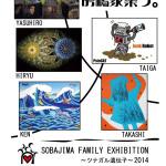 SOBAJIMA FAMILY EXHIBITION~ツナガル遺伝子~2014