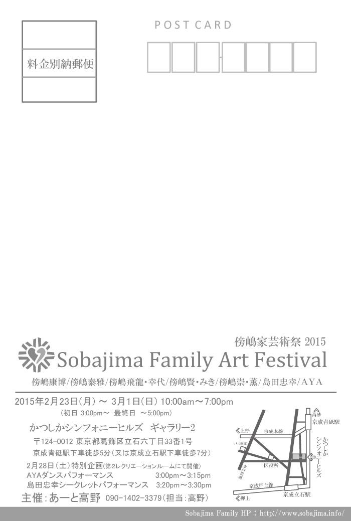 sobajima表--シンフォニー