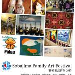 Sobajima Family Art Festival 傍嶋家芸術祭2015
