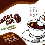 傍嶋泰雅 イラスト展 PsioCAT Cafe 2016年1月20日(水)~1月29日(金)