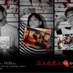 グループ展 3人の変人 THE BIRTHDAY 10月12(水)~24日(月)