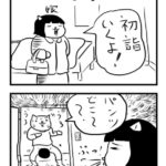 大晦日の出来事 4コマ漫画