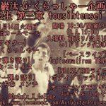 『闘士転生 第三章』3月14日 新宿カールモール ボディグリッチ初ライブ。