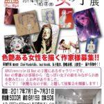 妖艶な女の子展 APGfreestyle 7月1日~31日