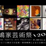 傍嶋家芸術祭2017  11/30(木)〜12/04(月)