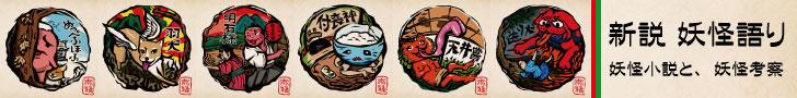 新説 妖怪語り 妖怪作家 泰雅-TAIGA-の妖怪小説と、妖怪考察
